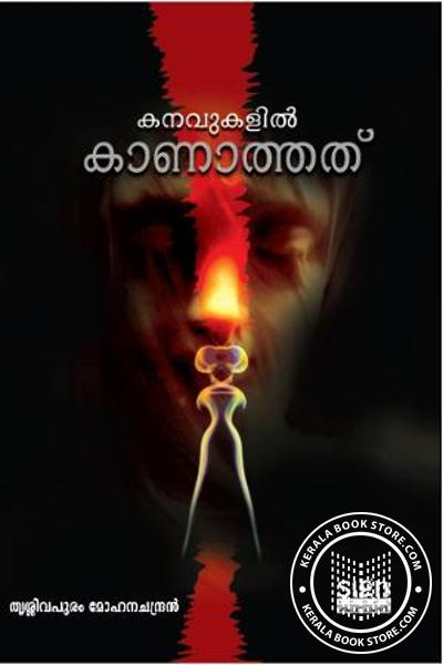 Cover Image of Book കനവുകളില് കണാത്തത്
