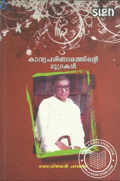 Cover Image of Book Kavyaparinamathinte Mudrakal