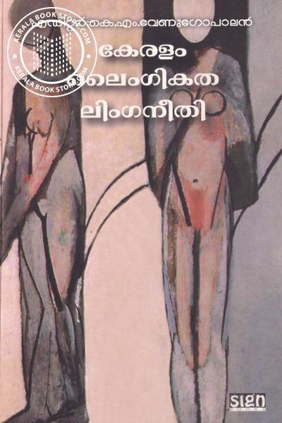 Cover Image of Book കേരളം ലൈംഗികത ലിംഗനീതി