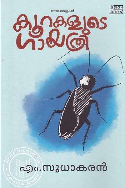 Cover Image of Book കൂറകളുടെ ഗായത്രി