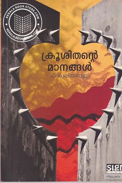 Cover Image of Book ക്രൂശിതന്റെ മാനങ്ങള്