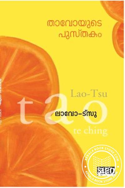 Cover Image of Book Lavo tsu Thavoyude Pusthakam