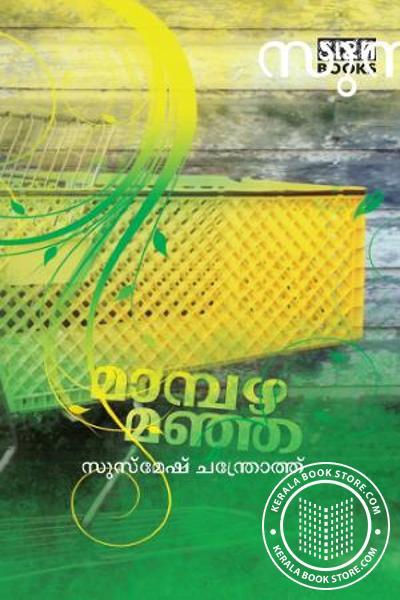 Cover Image of Book Mambazha Manja