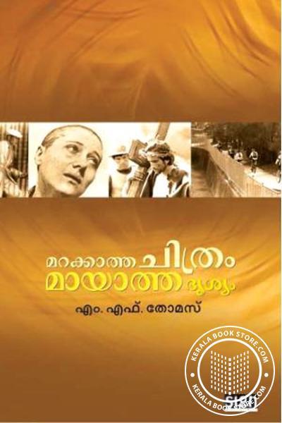 Cover Image of Book മറക്കാത്ത ദൃശ്യം മായാത്ത ദൃശ്യം