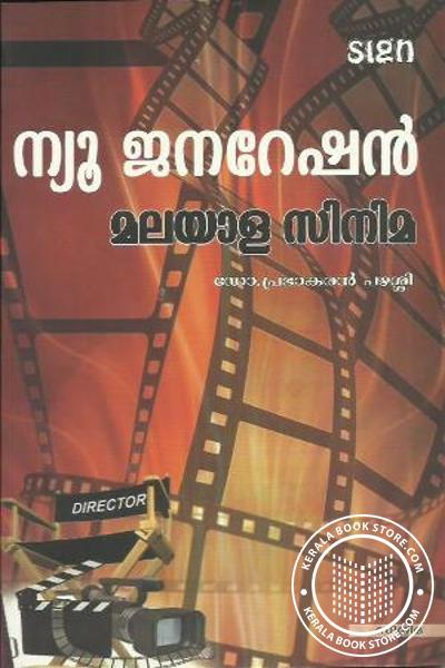 Cover Image of Book New Generation Malayala cinema