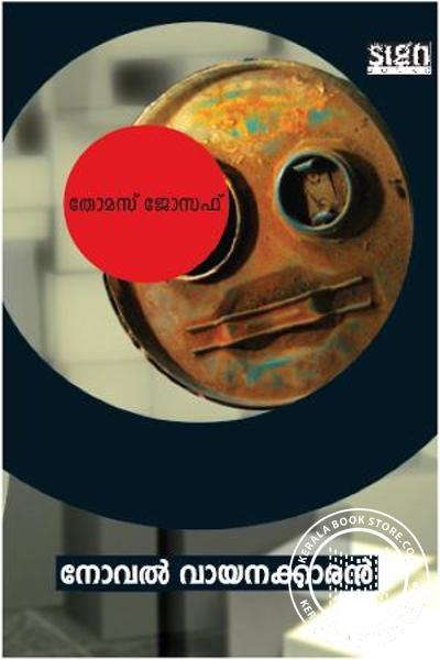 Cover Image of Book നോവല് വായനക്കാരന്