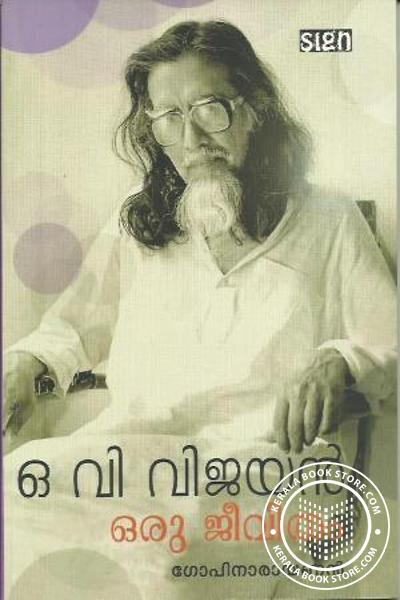 Cover Image of Book O V Vijayan Orujeevitham