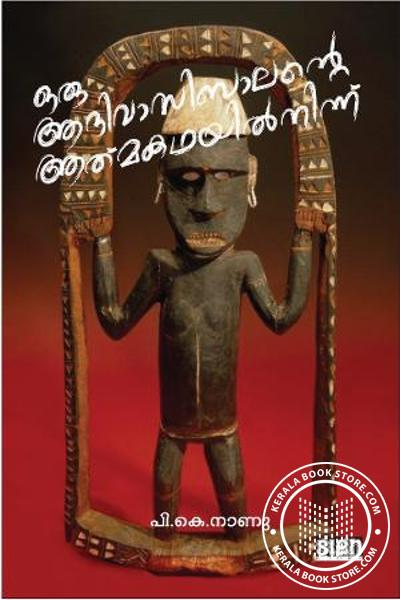 Cover Image of Book ഒരു ആദിവാസി ബാലന്റെ ആത്മകഥയില് നിന്ന്