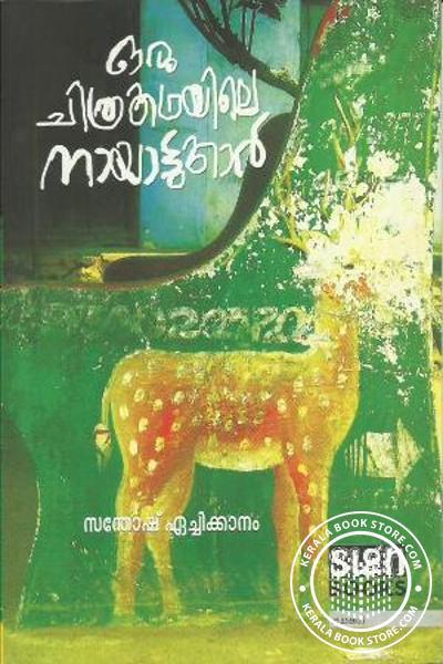 Cover Image of Book ഒരു ചിത്രകഥയിലെ നായാട്ടുകാര്