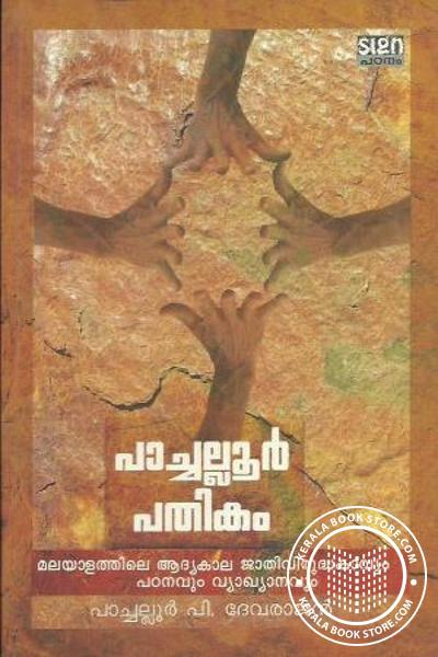 Cover Image of Book Pachaloor Pathikam