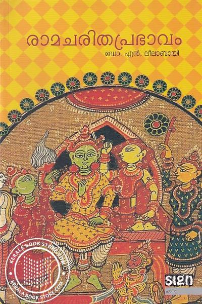 Cover Image of Book രാമചരിത പ്രഭാവം