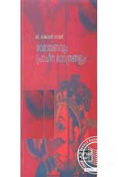 Cover Image of Book രാമായണവും പ്രാചീന ഗോത്രങ്ങളും