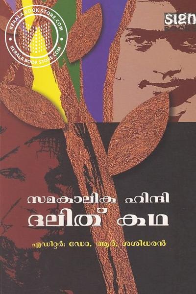 Cover Image of Book സമകാലിക ഹിന്ദി ദലിത് കഥ കഥകളും പഠനങ്ങളും
