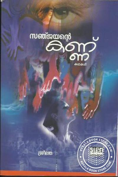 Cover Image of Book Sanjayante Kannu