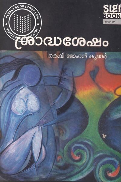 Cover Image of Book ശ്രാദ്ധശേഷം