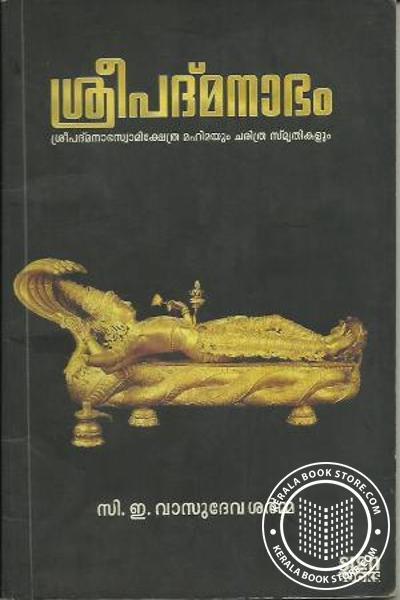 Cover Image of Book Sree Padmanabham