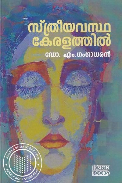 Cover Image of Book സ്ത്രീയവസ്ഥ കേരളത്തില്