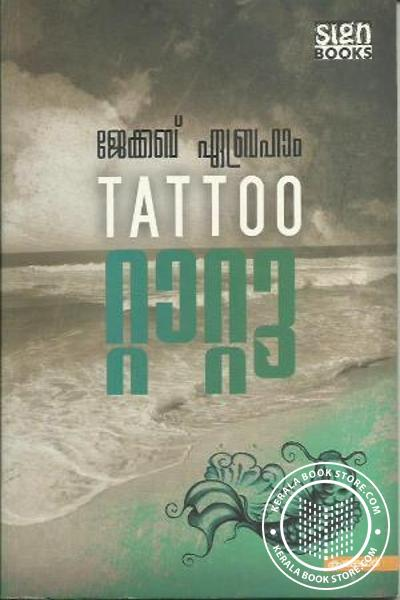 Cover Image of Book Tattoo