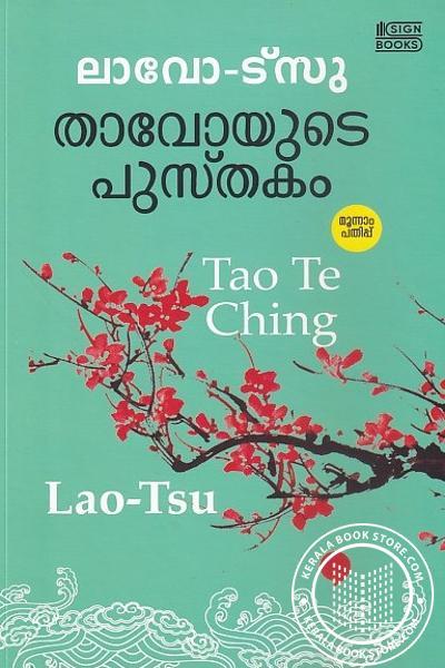 Cover Image of Book താവോയുടെ പുസ്തകം ലാവോ - ട്സു