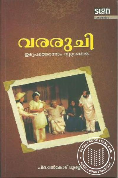 Cover Image of Book Vararuchi Irupaththonnam Noottandil
