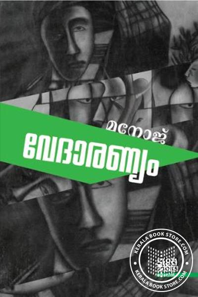 Cover Image of Book Vedaranyam