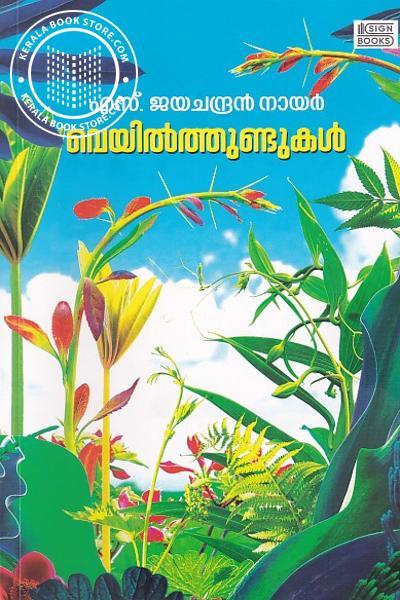 Cover Image of Book വെയില്ത്തുണ്ടുകള്