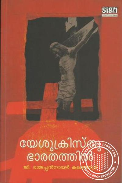 Cover Image of Book Yesu Kristhu Bharathathil