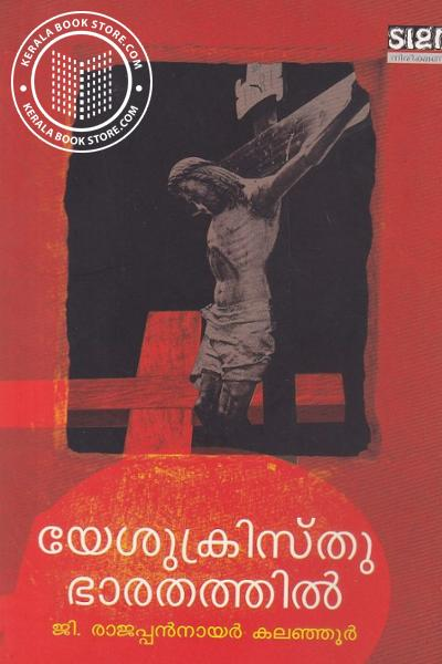 Cover Image of Book യേശുകൃസ്തു ഭാരതത്തില്