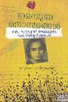 Thumbnail image of Book ഇരമ്പുന്ന നൊമ്പരങ്ങള്