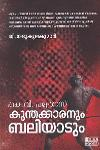 Thumbnail image of Book കുന്തക്കാരനും ബലിയാടും