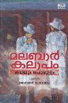 Thumbnail image of Book മലബാര് കലാപം കഥയും പൊരുളും