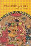 Thumbnail image of Book രാമചരിത പ്രഭാവം