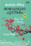 Thumbnail image of Book താവോയുടെ പുസ്തകം ലാവോ - ട്സു