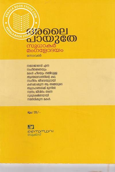 back image of അലൈ പായുതേ