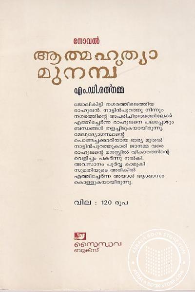 back image of ആത്മഹത്യാ മുനമ്പ്