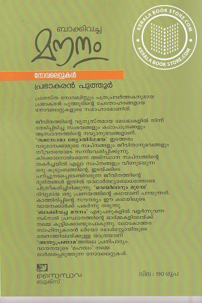 back image of ബാക്കിവച്ച മൗനം