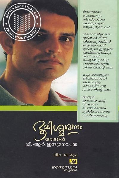 back image of ഭൂമിശ്മാനം