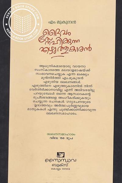 back image of ദൈവം സ്നേഹിക്കുന്ന എഴുത്തുകാരന്