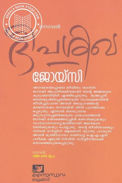back image of ദീപശിഖ
