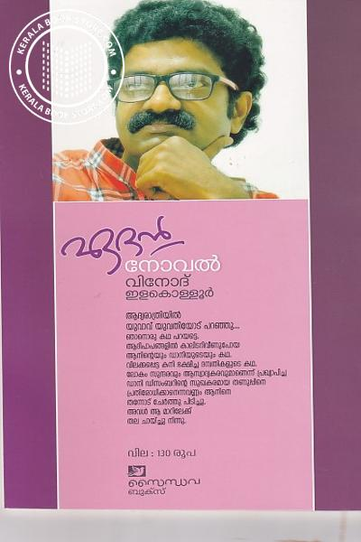 back image of ഏദന്‍