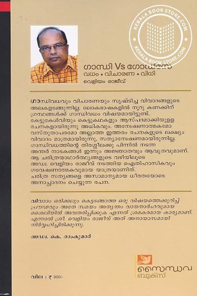 back image of ഗാന്ധി ഗോഡ്സേ വധം വിചാരണ വിധി