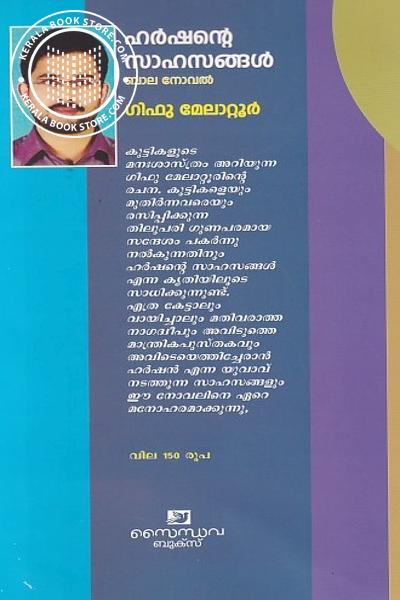 back image of ഹര്ഷന്റെ സാഹസങ്ങള്