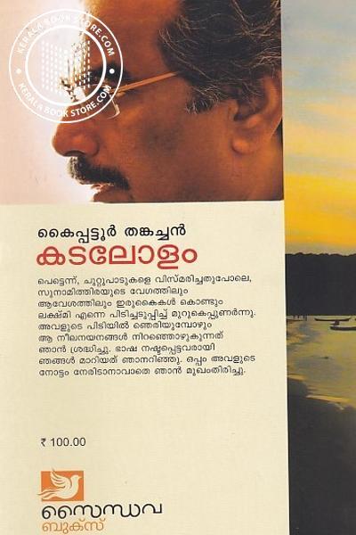 back image of കടലോളം