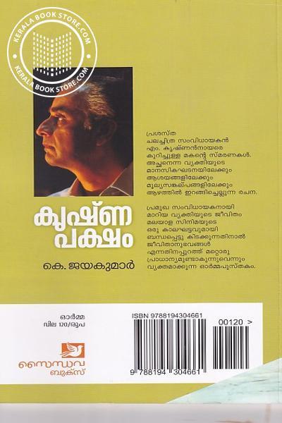 back image of കൃഷ്ണ പക്ഷം