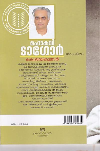 back image of മഹാകവി ടാഗോര്