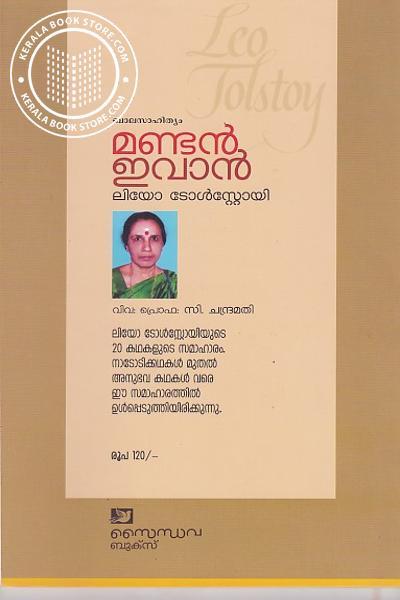 back image of മണ്ടന് ഇവാന്
