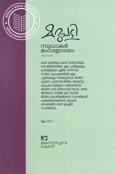 back image of മറുപടി