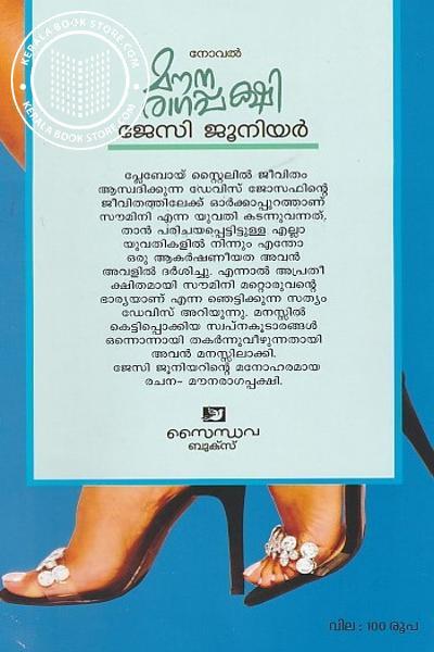 back image of മൗനരാഗപ്പക്ഷി