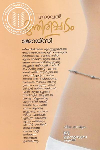 back image of മുന്തിരിപ്പാടം