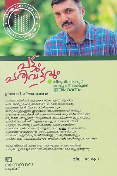 back image of PattumParivattavum